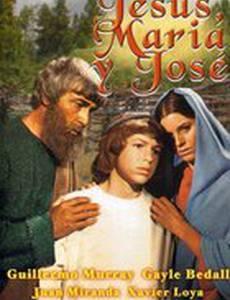 Иисус, Мария и Иосиф