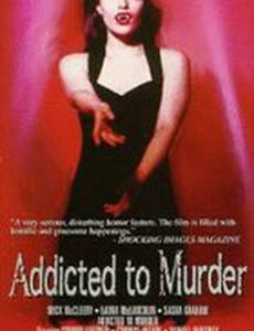 Убийственная зависимость (видео)