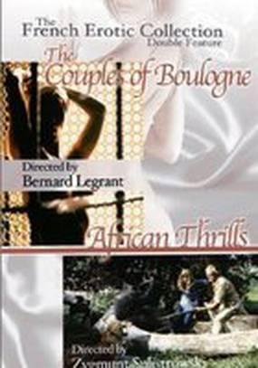 Пары из Булонского леса