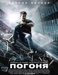"""Постер из фильма """"Погоня"""" - 1"""