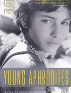 Молодые Афродиты