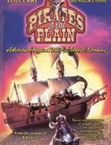 Пираты во времени