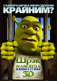 Постер Шрэк 4 навсегда