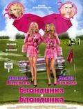 """Постер из фильма """"Блондинка и блондинка"""" - 1"""