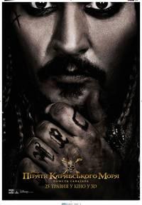 Постер Пираты Карибского моря: Мертвецы не рассказывают сказки (Пираты Карибского моря: Месть Салазара)