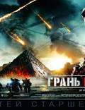 """Постер из фильма """"На грани будущего"""" - 1"""