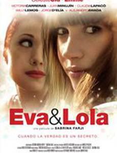 Ева и Лола