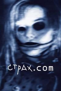 Постер Страх.сом