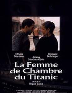 Горничная с «Титаника»