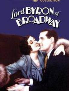 Бродвейский Лорд Байрон