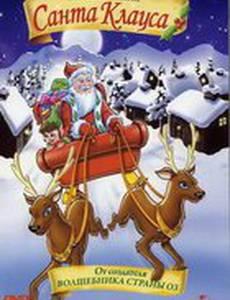 Приключения Санта Клауса (видео)