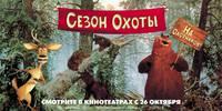 Постер Сезон охоты