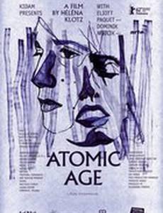 Атомный век