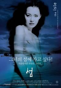 Постер Остров