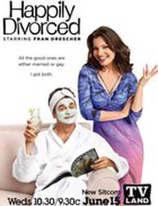 Счастливо разведенные