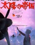 """Постер из фильма """"Империя Солнца"""" - 1"""