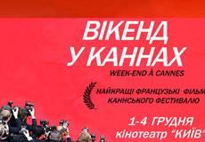 В Киеве покажут лучшие французские фильмы