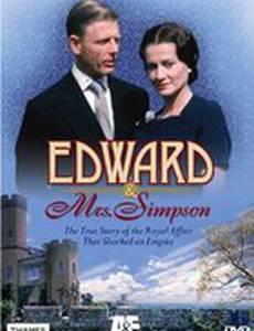 Эдвард и миссис Симпсон (мини-сериал)