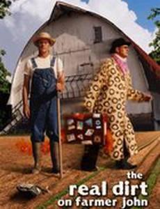 Фермер по имени Джон