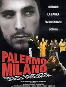 Палермо-Милан: Билет в одну сторону