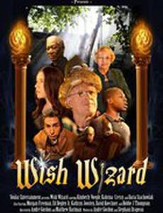 Желание волшебника