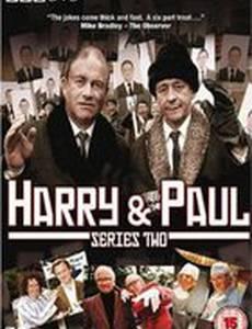 Гарри и Пол