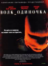 Постер Волк_одиночка