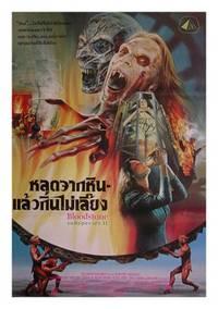 Постер Подвиды 2: Кровавый камень (видео)