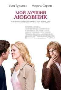 Постер Мой лучший любовник