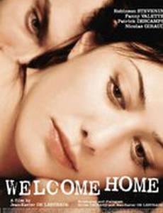 Добро пожаловать домой