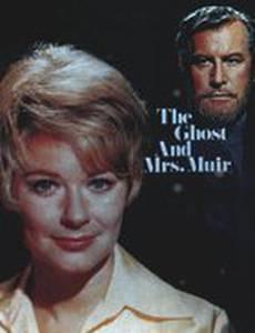 Призрак и миссис Муир