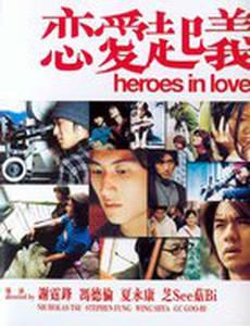Любовь героев