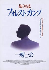 Постер Форрест Гамп