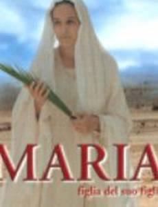 Maria, figlia del suo figlio