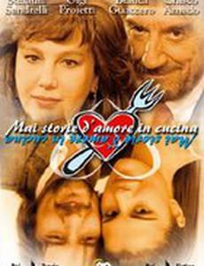 Кухонная история любви