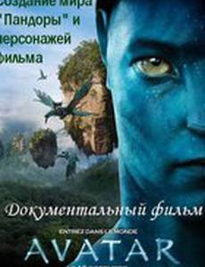 Аватар: Создание мира Пандоры