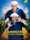 """Постер из фильма """"Каникулы строгого режима"""" - 1"""