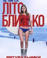 """Постер из фильма """"Спасатели Малибу"""" - 4"""
