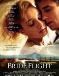 """Постер из фильма """"Побег невесты"""" - 1"""