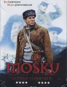 Моску, единственный в своем роде
