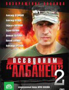 Псевдоним «Албанец» 2