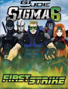 Джо-солдат: Сигма-6