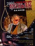 """Постер из фильма """"2001 маньяк"""" - 1"""