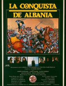 Завоевание Албании