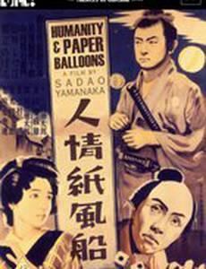 Человечность и бумажные шары