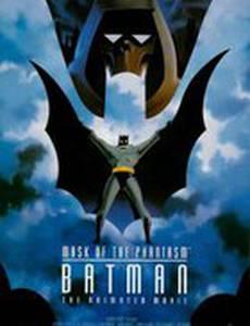 Бэтмэн: Маска фантазма