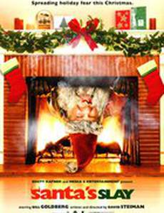 Санта-киллер (видео)