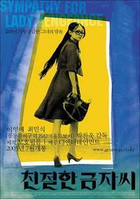 Постер Сочувствие госпоже Месть