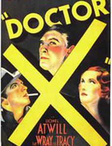 Доктор Икс