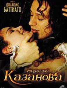 Молодой Казанова